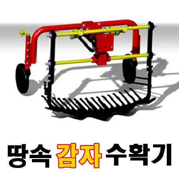 그린농기계 감자수확기 땅속작물수확기[관리기부착형]아세아농기계 관리기용 감자캐기