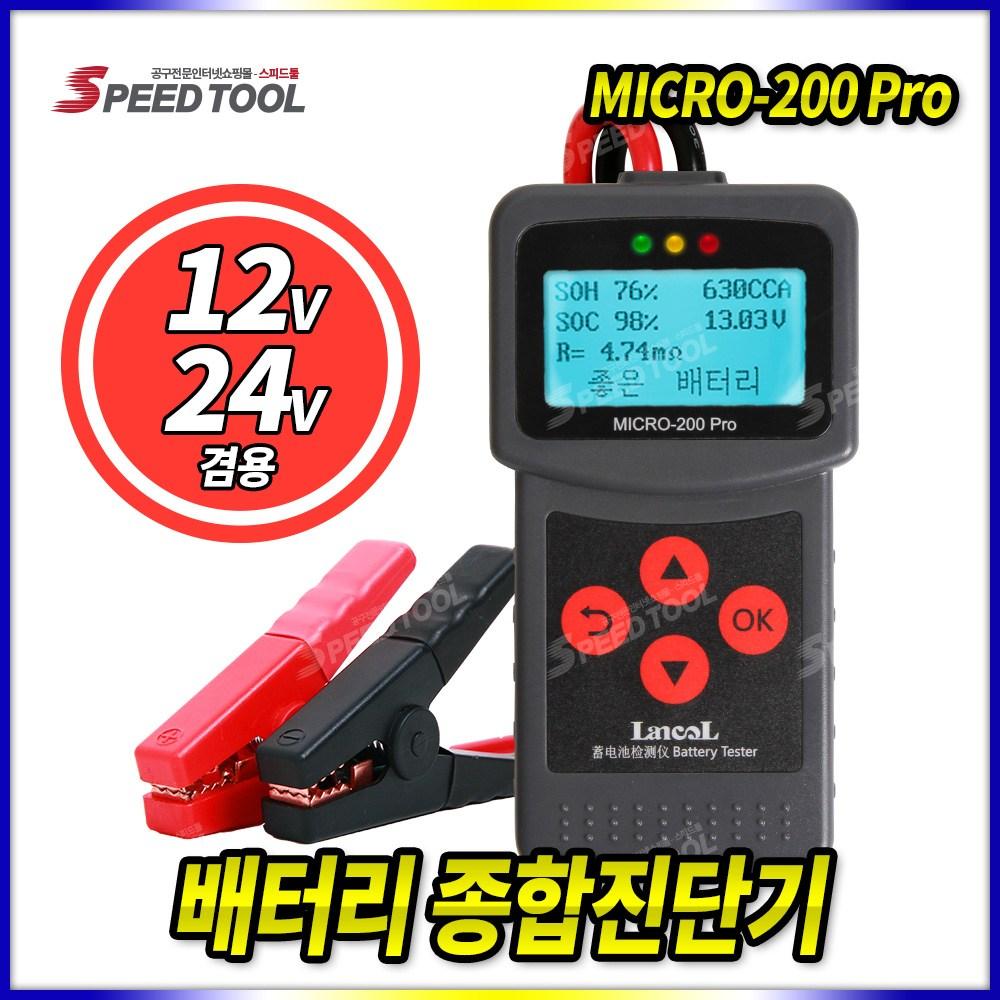 스피드툴 MICRO-200 배터리종합진단기 밧데리테스터기 배터리테스터기 배터리진단기