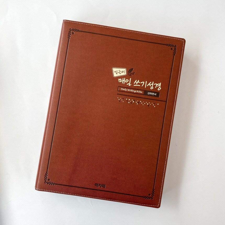 아가페 밑글씨매일쓰기성경 성경필사 성경쓰기 노트, 신약