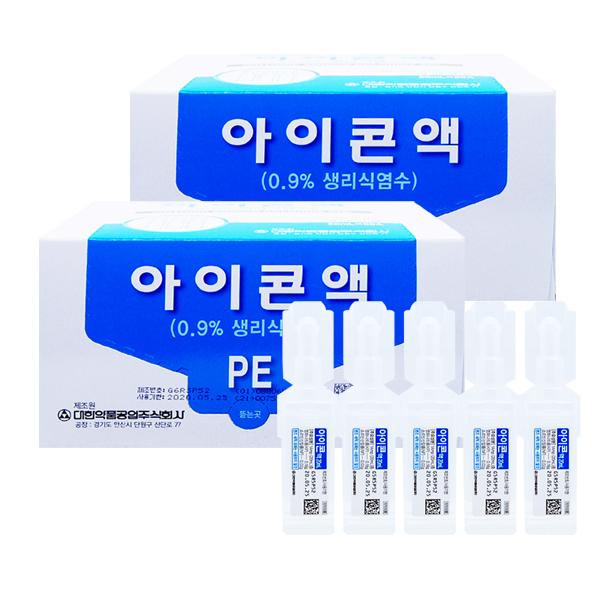 아이콘액 대한약품 20ml 100개 렌즈세정 식염수