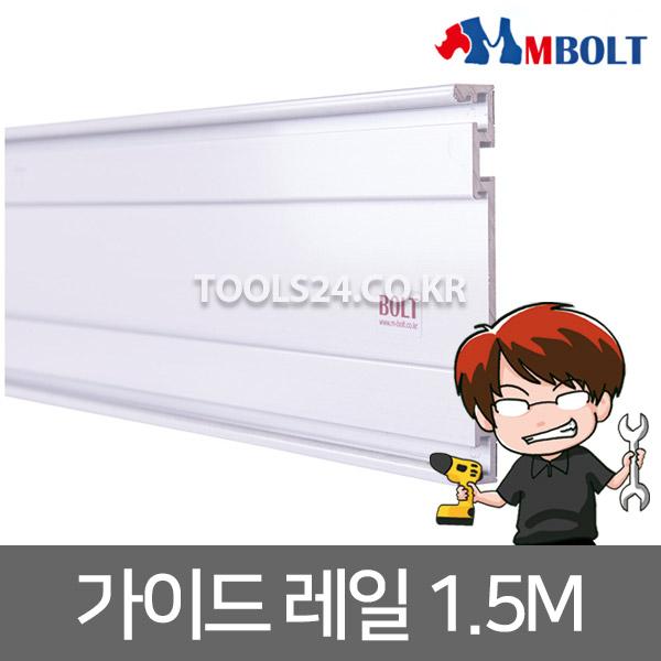 공구왕황부장 MBOLT 엠볼트 가이드 레일 1500MM 슬라이더 공구 그라인터 트리머 루터 레일 1.5M 부속 부품, 단품 (POP 2336450001)