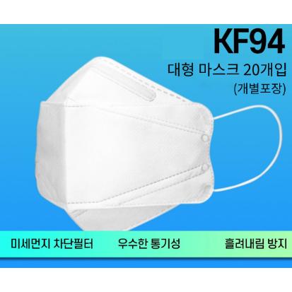 국산KF94 대형 마스크 20매입 개별포장