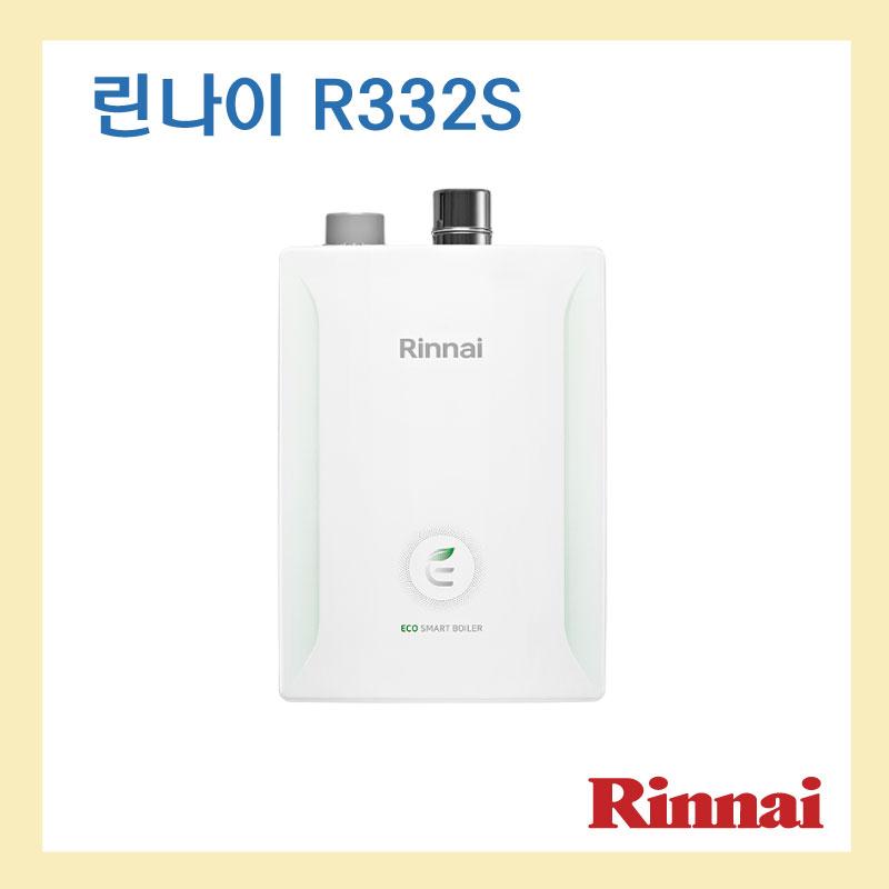 린나이 R332S, R332S-20KF