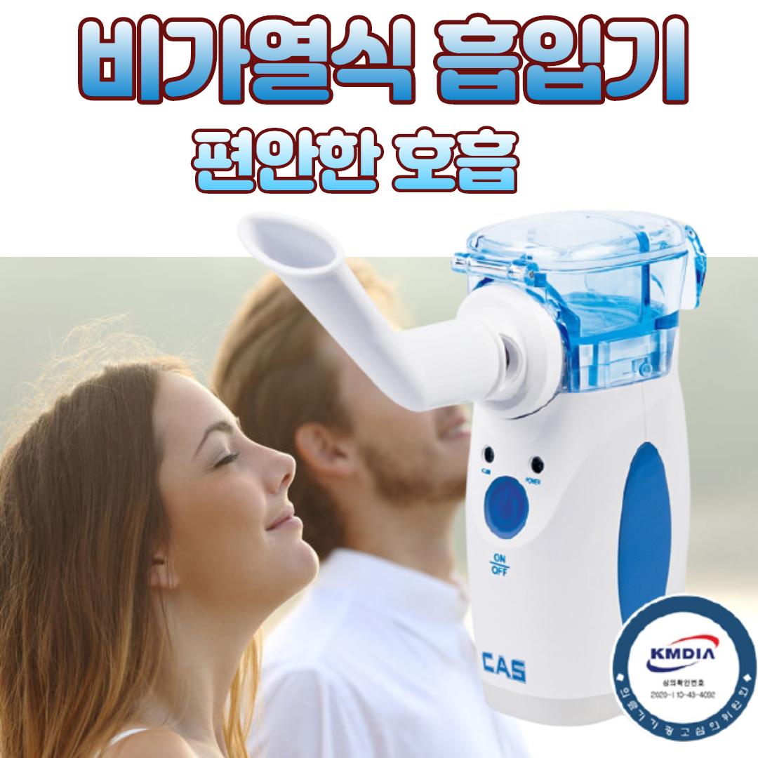 휴대용 네블라이저 천식 흡입기 가정용 천식네블라이저 호흡기치료기 휴대용네블라이저 네뷸라이저 호릅기 레블라이저 (POP 4775419307)