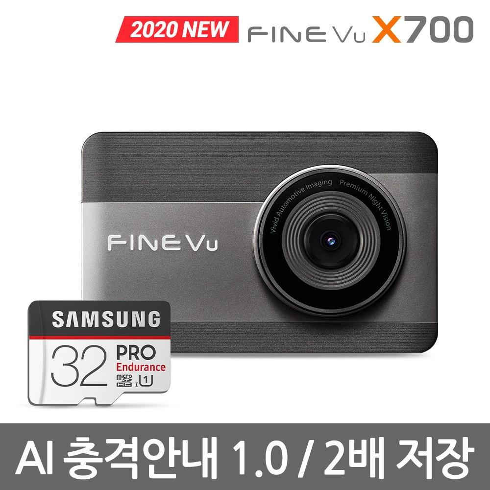 파인뷰 64GB로 무료업 X700 2배저장 FHD-FHD 2채널블랙박스, X700 32GB>64GB로 무료업