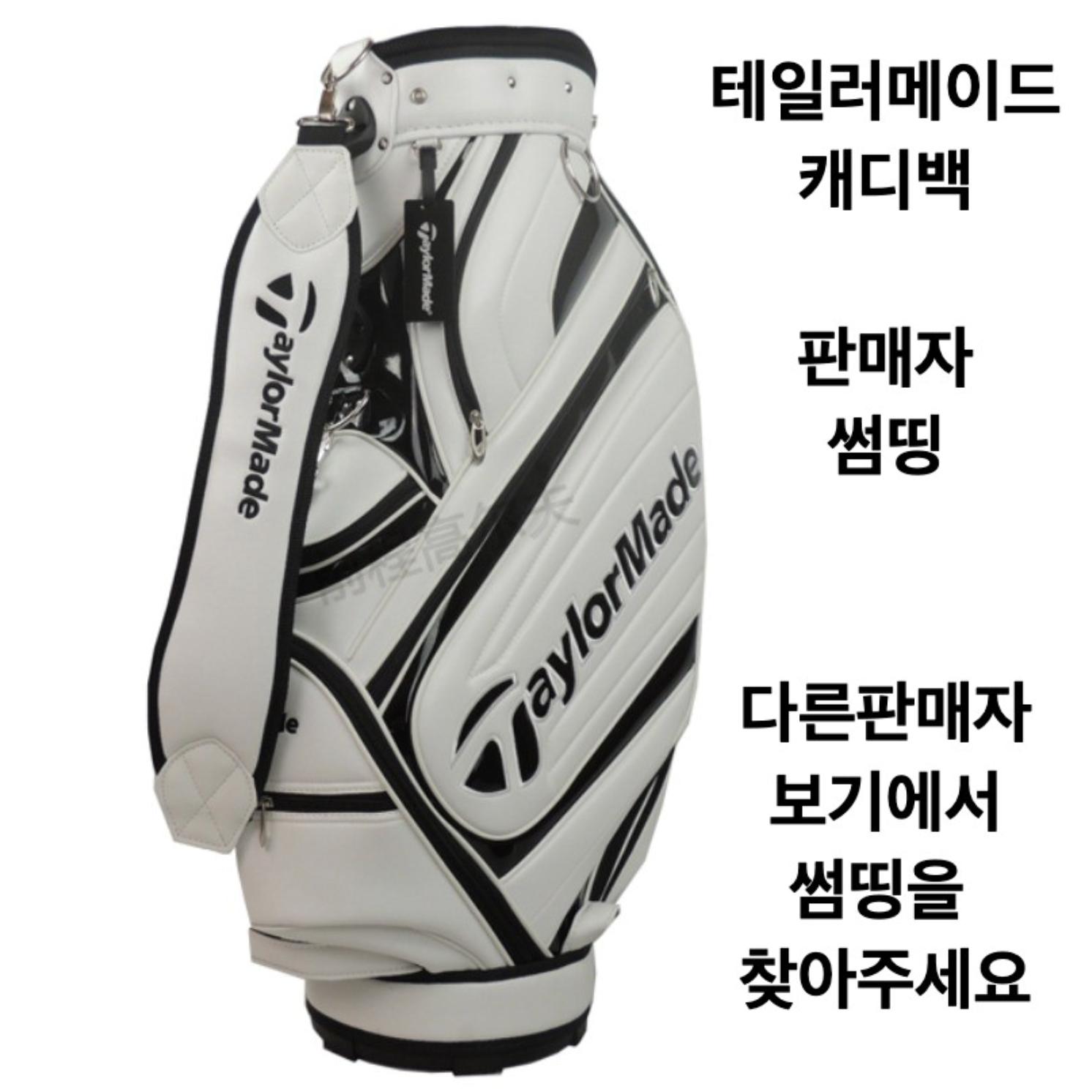 Taylormade 테일러메이드 골프 가방 남자 골프 캐디백 입문자용 항공배송, 기본