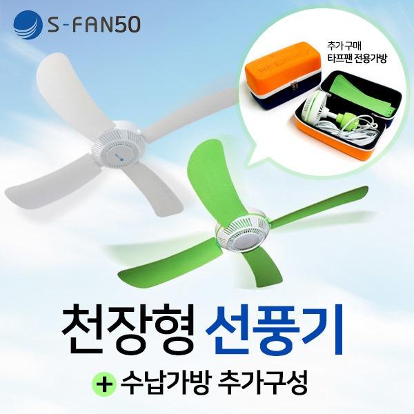 천장형선풍기s-fan50 써큘레이터 타프팬 캠핑용 30/70, S-FAN30 베이지(USB)+가방