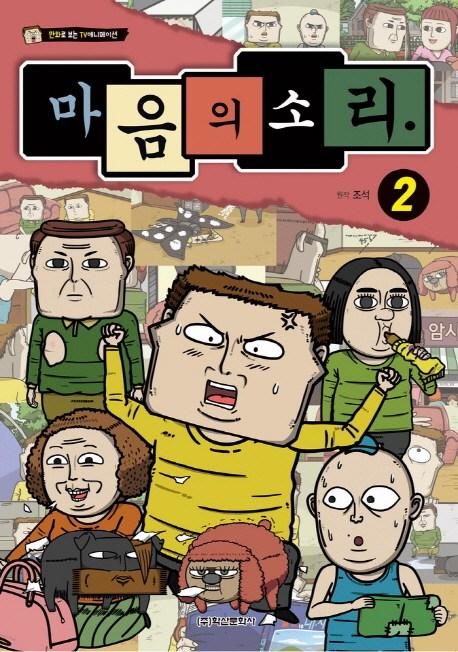 마음의 소리 2만화로 보는 TV애니메이션 학산문화사