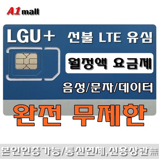 에이원몰 LGU+무제한 선불유심칩 선불폰 유심카드, 1개, LGU 11G+ 무제한
