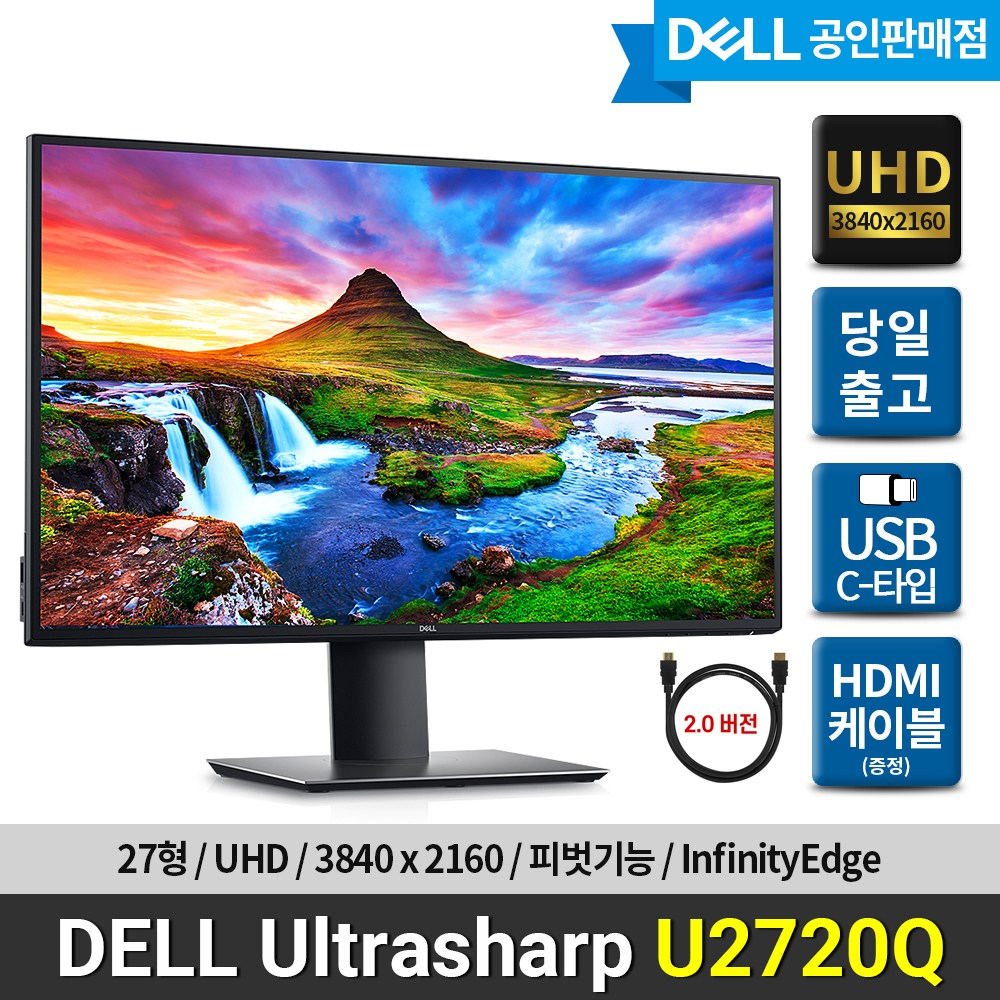 DELL 델 울트라샤프 U2720Q USB-C 모니터 27인치 UHD 4K IPS 피벗 HDMI증정, U2720Q+HDMI케이블+에어캡포장