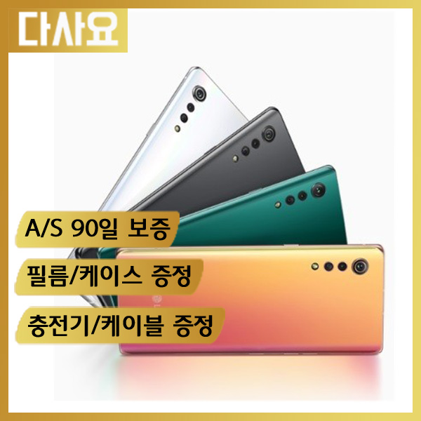 (중고휴대폰)LG VELVET V90 (벨벳) 사은품증정 게임폰 공기계 중고폰 공기계 무약정 3사호환 자급제폰, S급, 화이트