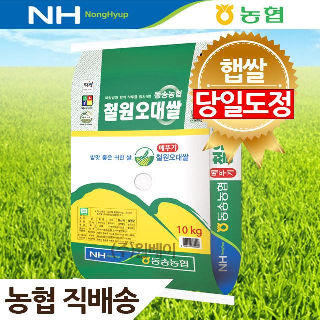 농협 당일도정한 산지직송 철원오대쌀 10kg 20kg, 햅쌀 1개