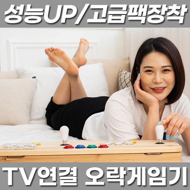 [고급팩] 원목형 TV연결 분리기통 오락실게임기, 단일상품