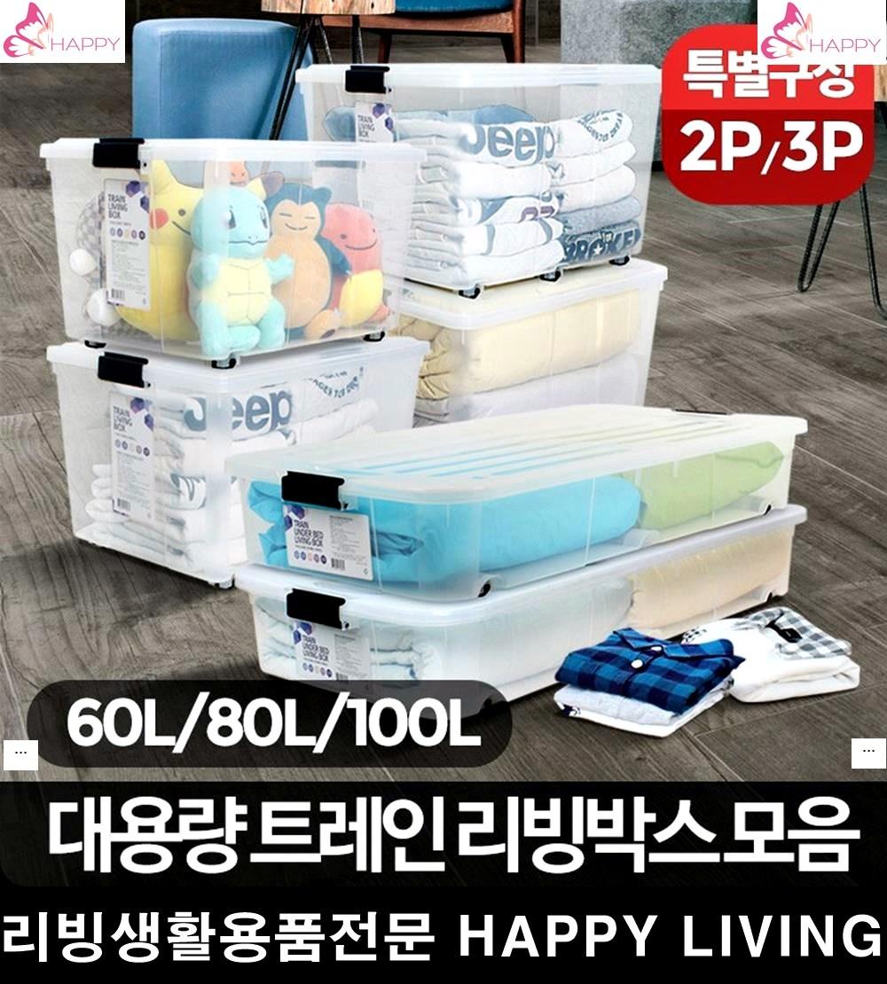 옷장수납방법 반투명 이동 8종 리빙박스 플라스틱상자 장난감정리함 사계절, 리빙박스 100L2P