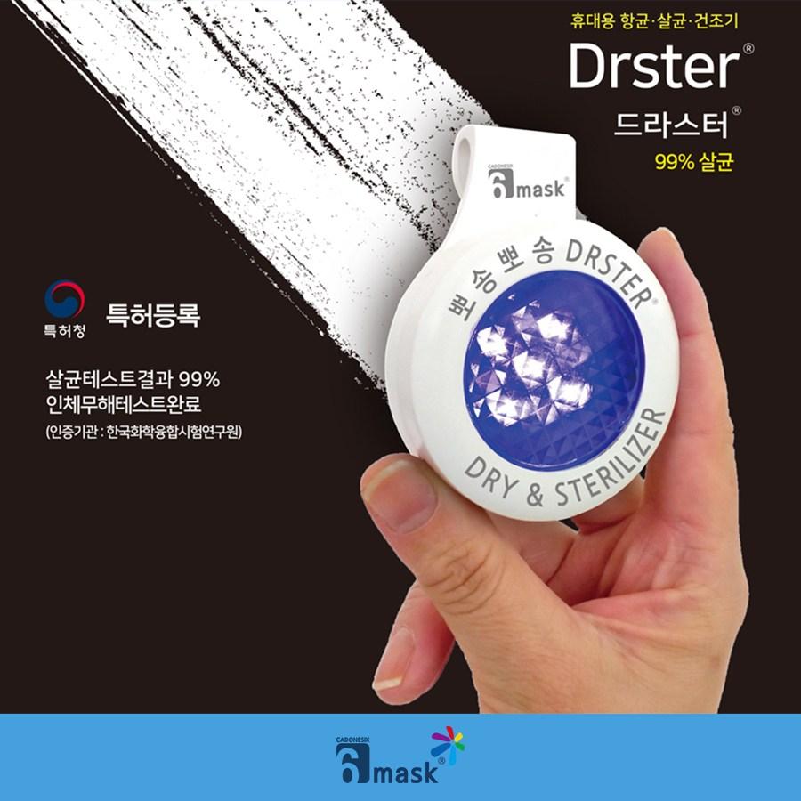 식스마스크 6mask 휴대용 99% 살균 건조기 드라스터, 6mask 드라스터