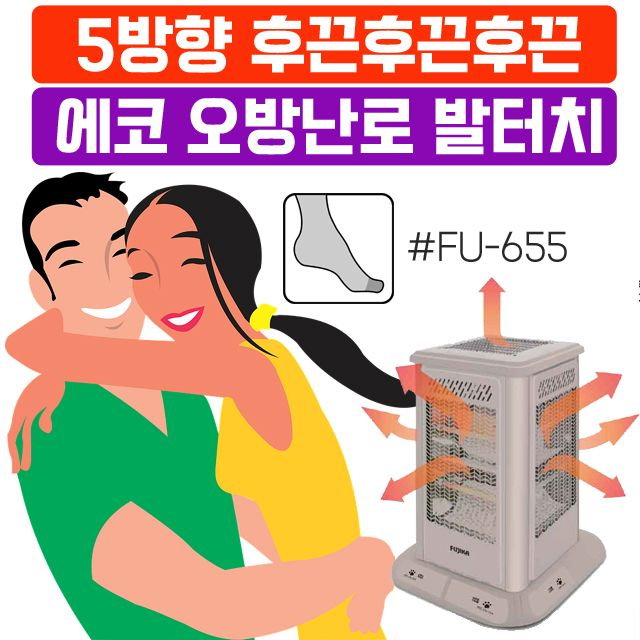 허리 아프게 숙일 필요없이 발로 켜고 끄는 오방난로, 골드뱅크4 HV21 발터치_FU-655