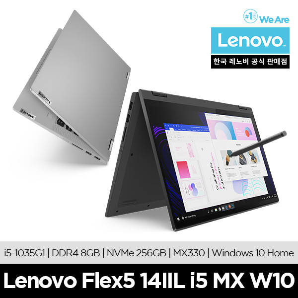 레노버 Flex 5 14IIL I5 MX W10, 8GB, NVME256G, 포함