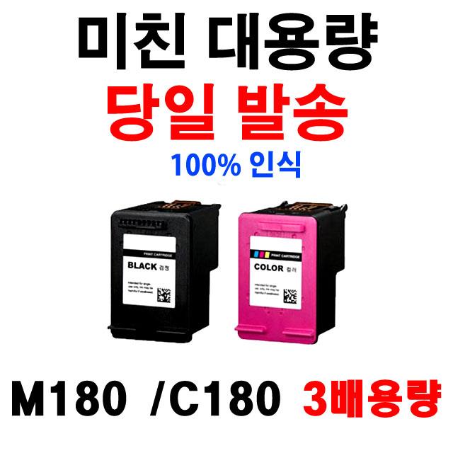 삼성 INK-M180 C180 SL-J1660잉크 J1663잉크 J16650, M180검정, 1개