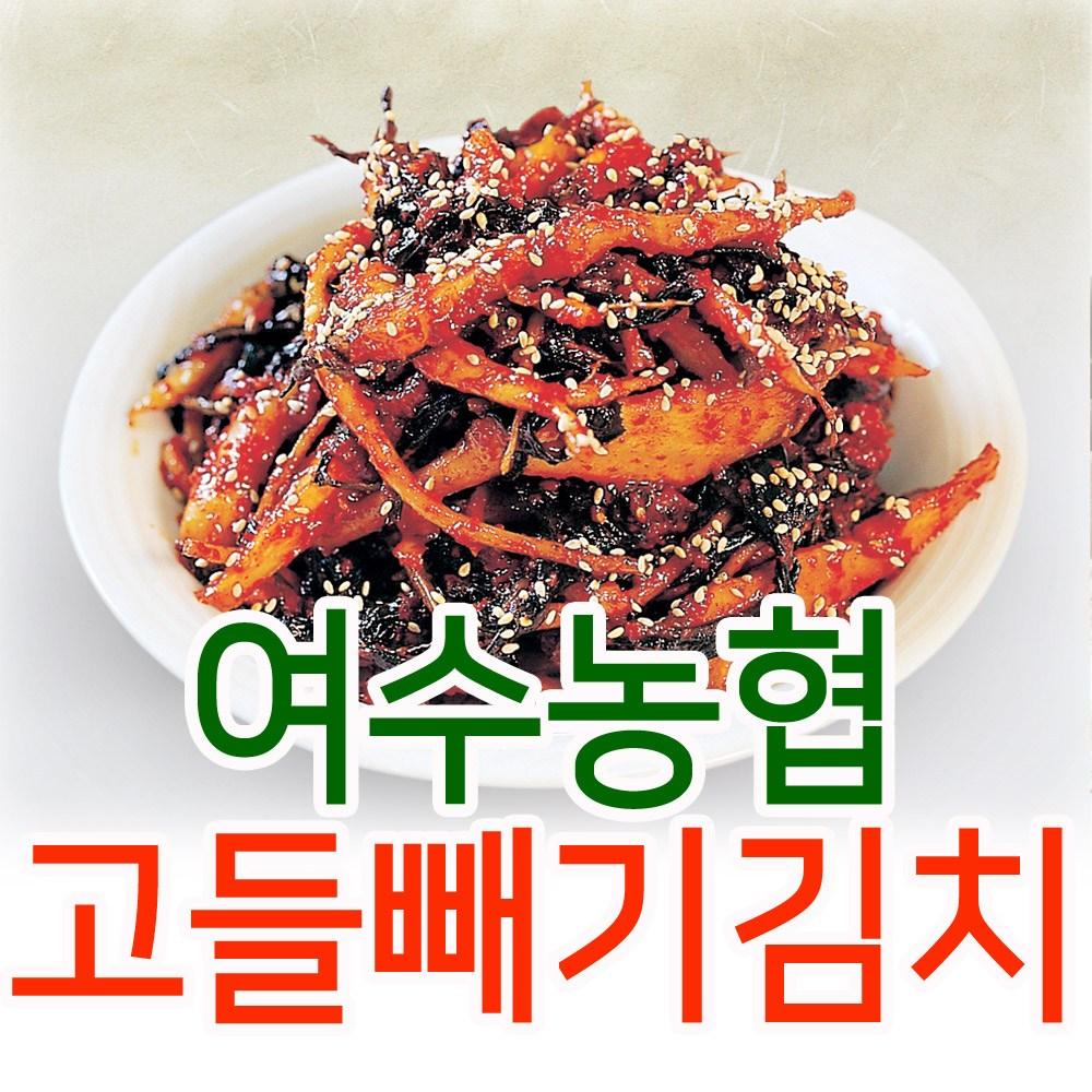 여수농협 돌산갓김치3kg 고들빼기김치2kg HACCP전라도, 4.고들빼기김치3kg