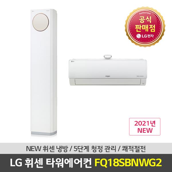 [LG공식인증점]휘센 타워에어컨 스페셜 멀티형 FQ18SBNWG2 전국기본설치포함, 매립배관형