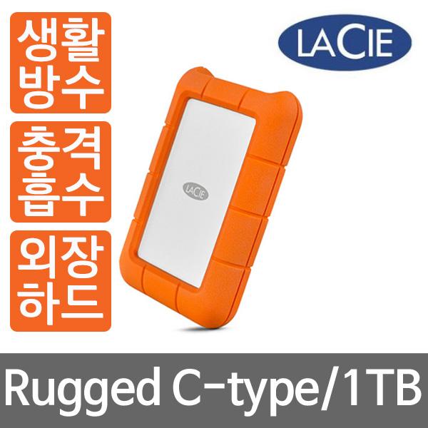 씨게이트 LaCie Rugged USB-C USB3.1 실버 라씨 외장하드, 단일색상, 1TB