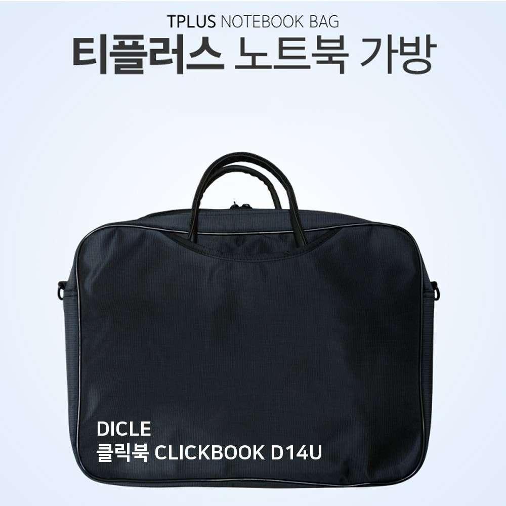 티플러스 DICLE 클릭북 CLICKBOOK D14U 노트북 가방