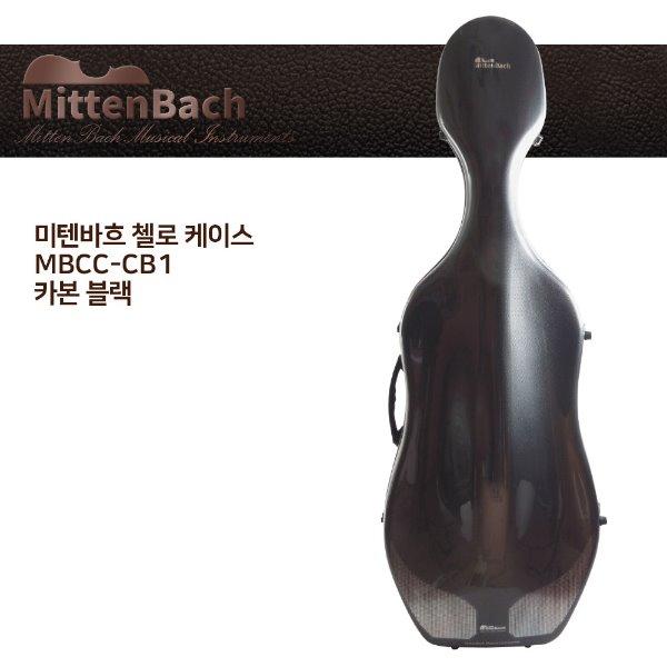 미텐바흐 첼로케이스 MBCC_CB1 카본블랙 하드케이스