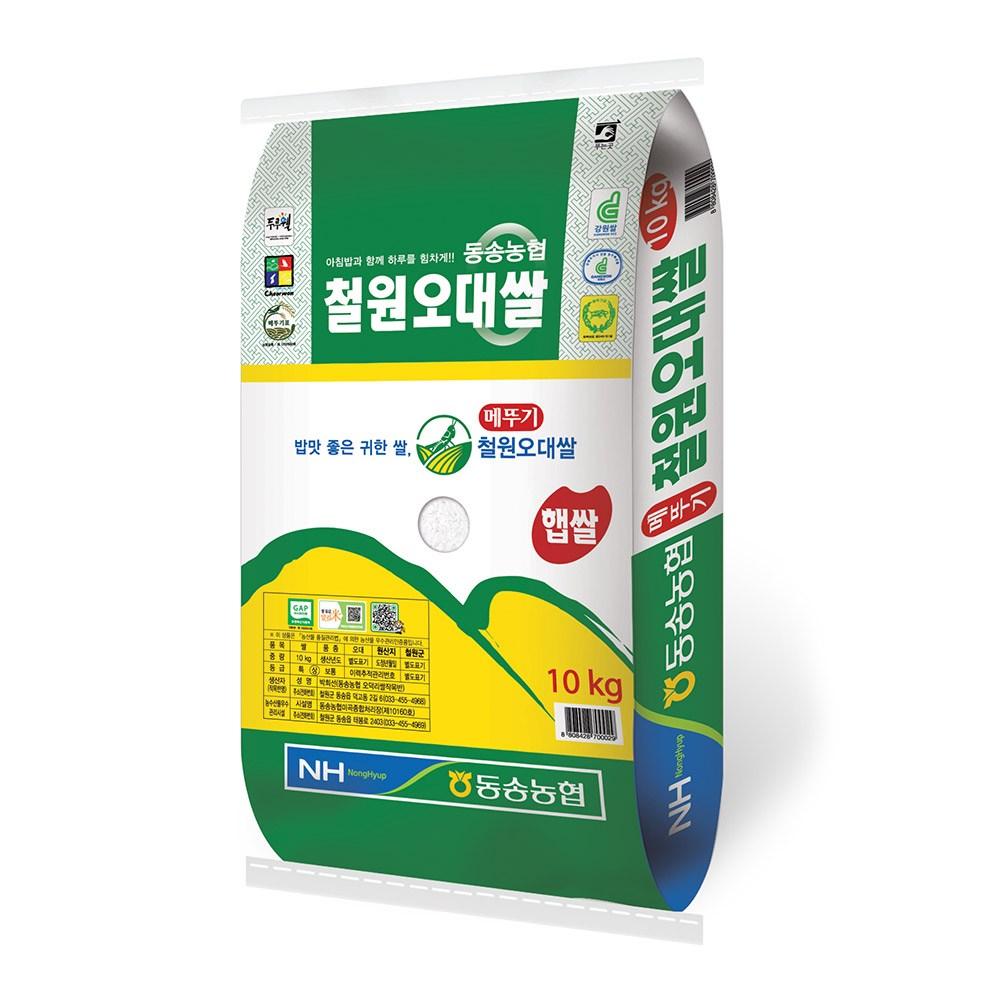 동송농협 철원오대쌀 10kg 2020년 햅쌀, 1개