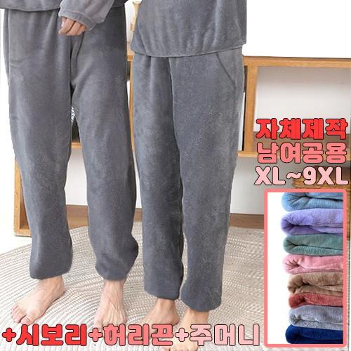 남자 여자 따스한 융털 수면바지 잠옷 44inch까지 자체제작 주머니 시보리 허리끈추가 실내복