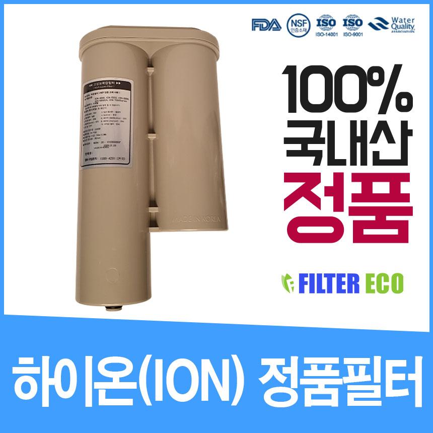 이온수기 필터 누가 정수기 알칼리 교환 알카리 교체 (POP 5430153445)