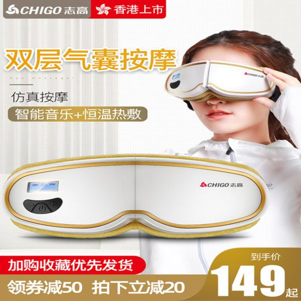 Chigo 아이 마시지 프로텍터 눈 피로 완화 눈안마기, 옵션1 (POP 4652588583)