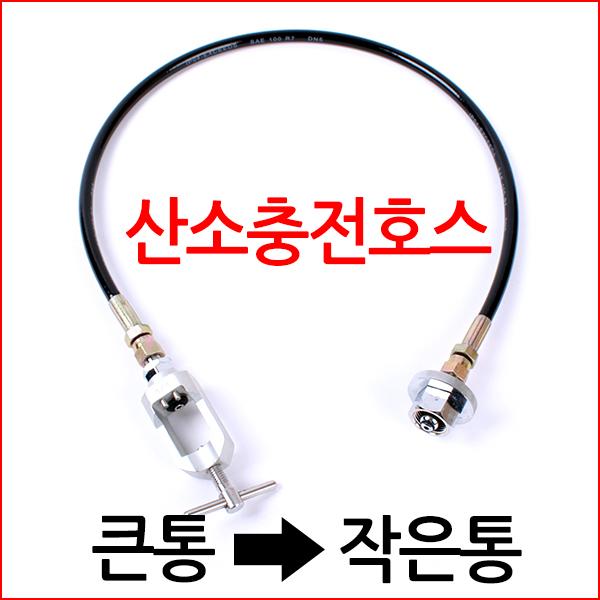 그랜드메디 산소충전용 호스 충전 어댑터 산소호흡기 의료용산소, 1개 (POP 1493948311)