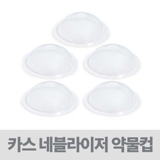 카스 네블라이저 약물컵 (NB-150U NB-152U 호환), 카스네블라이저약물컵 (POP 2353743399)