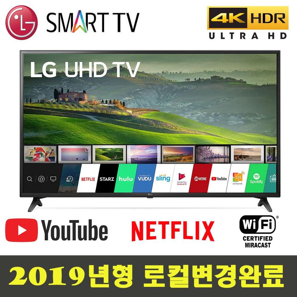 LG전자 65인치 65UM7300 4K UHD 스마트TV 리퍼티비, 방문수령