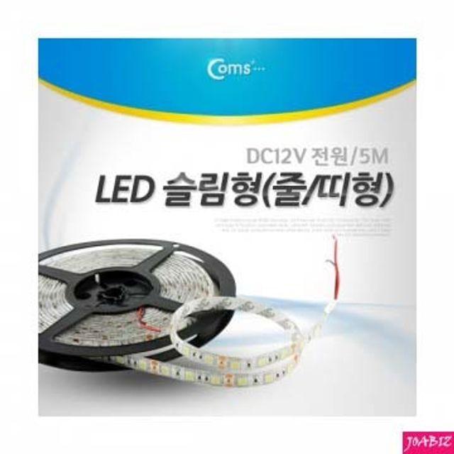ksw55588 Coms LED 슬림형(줄/띠형) DC 전원 슬림LED5M PC용품, 1