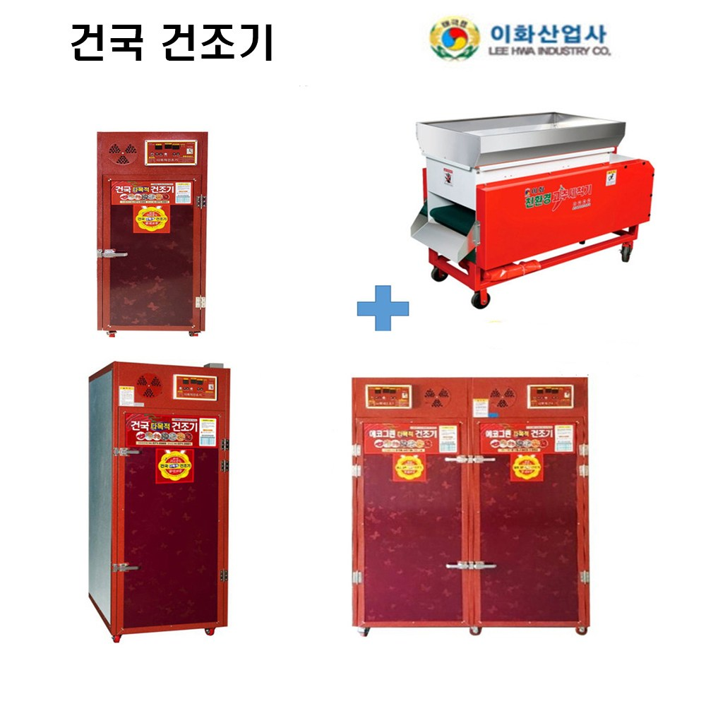 농산물건조기 각종 식품건조 고추건조기 야채 세척기, 선택 02. KK-110