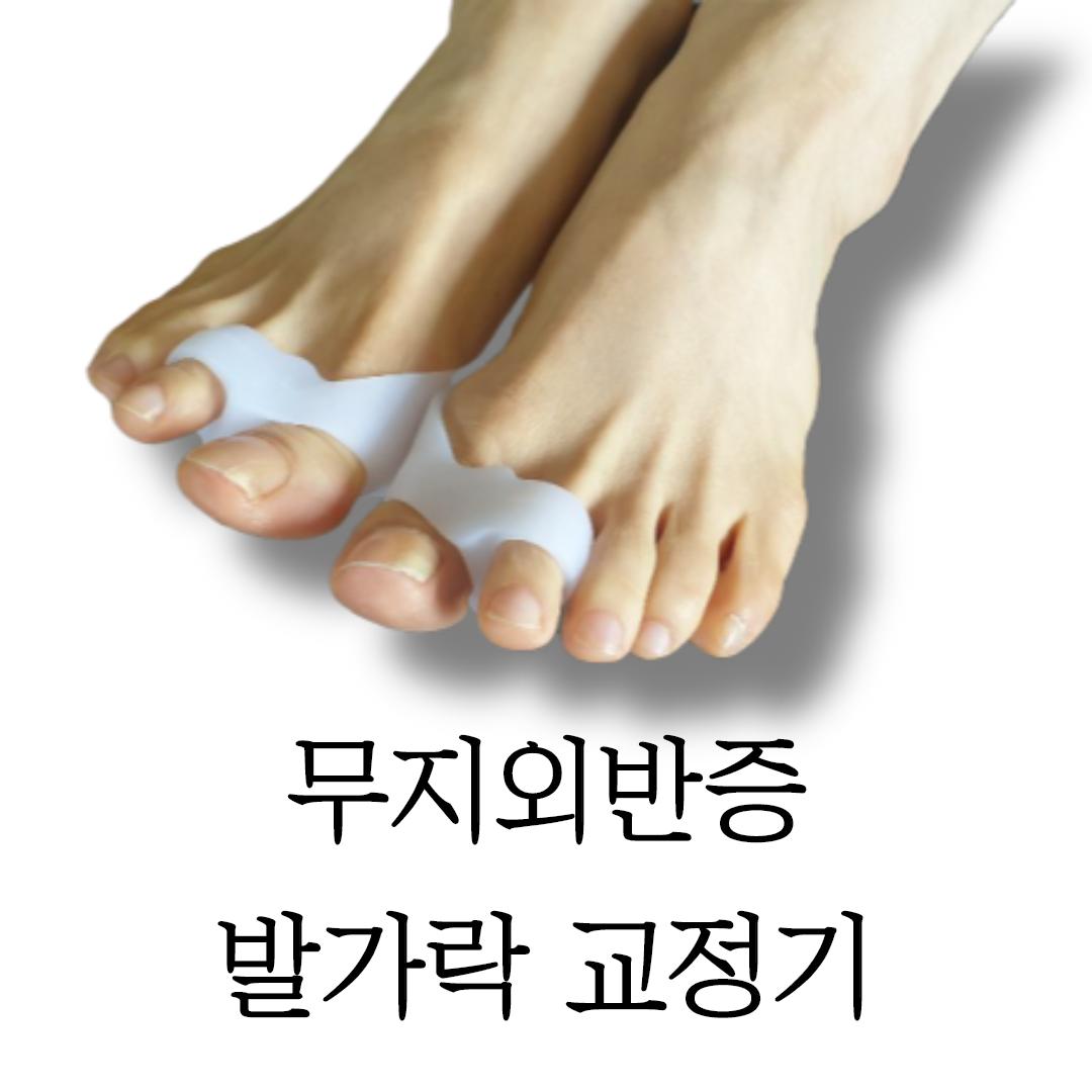 피기 라이프 무지외반증 실리콘 엄지 발가락 보호대 교정기, 2개