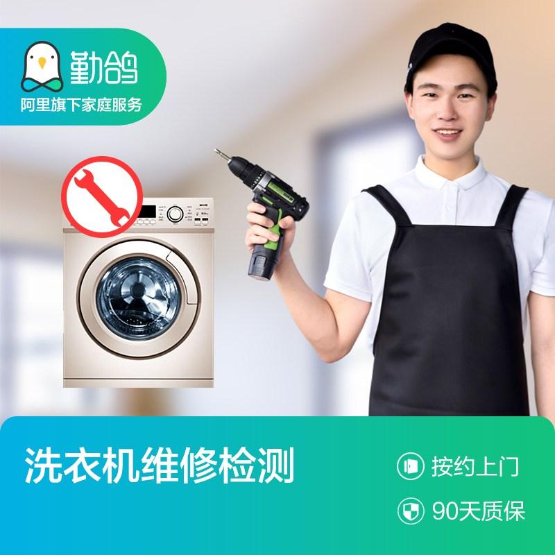 빨래건조기 세탁기 수리 검사 부속품 전국 방문 전자기기 서비스, T08-건조 일체형(5kg아래와같음)복잡한 수리 정가