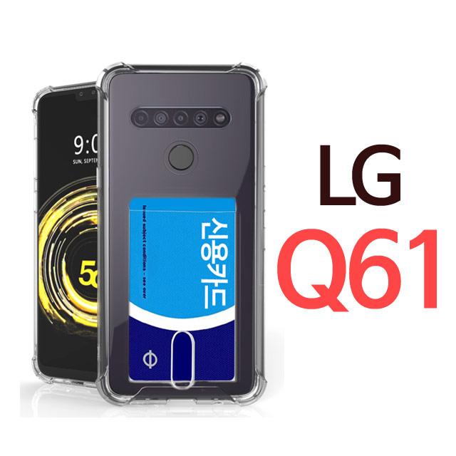 스톤스틸 엘지 Q61 투명 카드 수납 범퍼 케이스 LG Q630 휴대폰