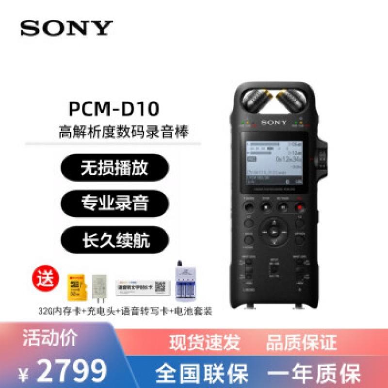 디지털 녹음기 소니 PCM-D10 고해상도 디지털 레코더 디지털 노이즈 캔슬링 비파괴 재생 큰 직경 3방향