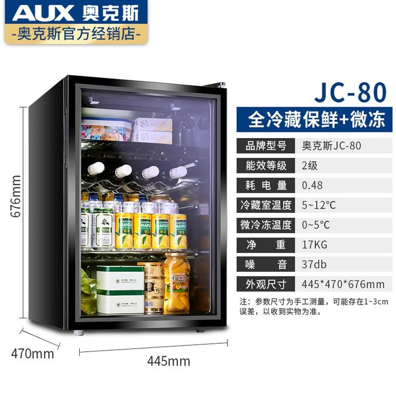 가정용술냉장고 미니냉장고 음료수 미니쇼케이스 맥주 자취필수템 AUX 냉장고 냉동고 홈 작은 냉장고, JC-80 80 리터 (220볼트 변환콘센트 필요 / 변압기사용 권장)
