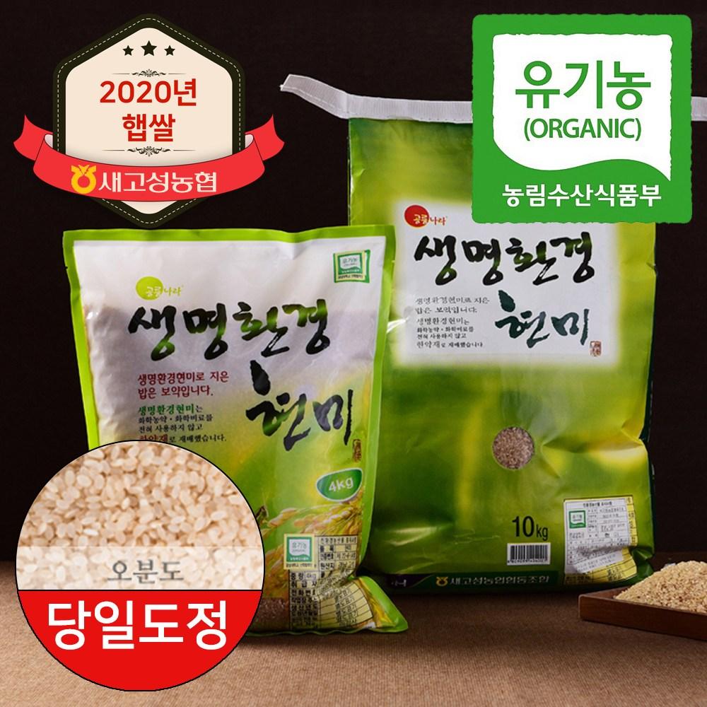 농협 2020년 햅쌀 새고성농협 생명환경 유기농쌀 5분도미 당일도정, 10kg, 1포