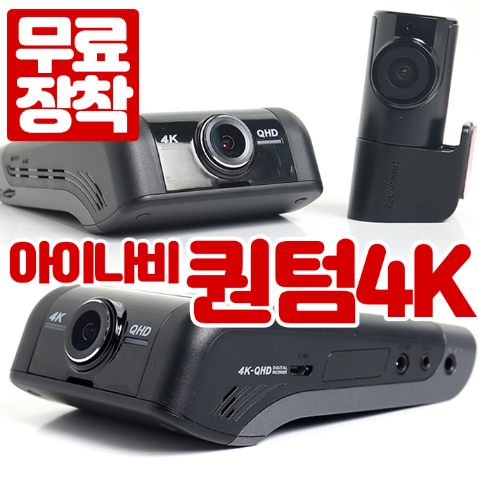 무료장착 아이나비 퀀텀4K 주차충격 스마트폰영상전송 커넥티드프로 레이다 풀패키지 구매가능, 퀀텀4K 64G+커넥티드프로 무료장착