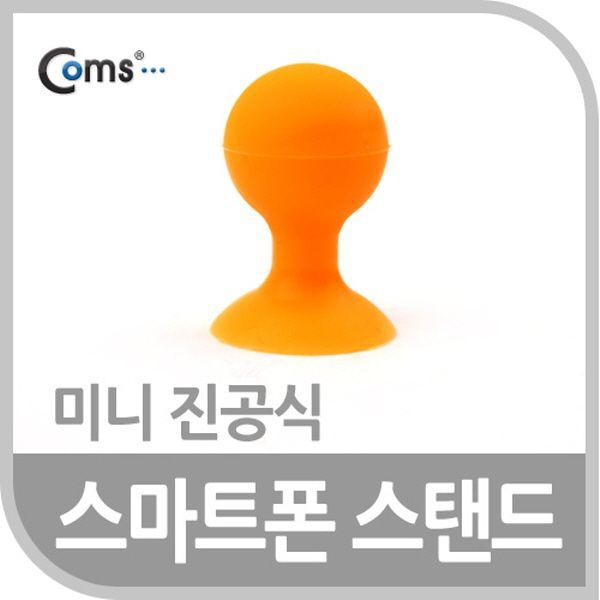 ksw13937 Coms 스마트폰 스탠드(Orange) 실리콘/1ea 오렌지, 1, 본 상품 선택