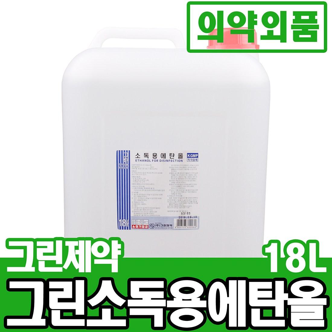 그린제약 소독용 에탄올 83%알콜 알코올 의약외품 18L (POP 68420738)