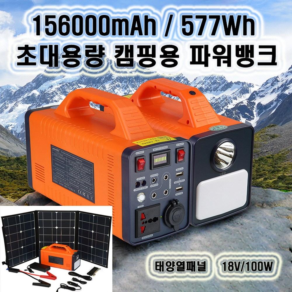 아우스 JE 577Wh 156000mAh 초대용량 캠핑용배터리 파워뱅크 220V 인버터 태양전지판 태양열패널 태양열집열판 점프스타터 랜턴 낚시랜턴 낚시후레시 캠핑카 차박용품, 파워뱅크(577Wh)+태양열패널(100W)