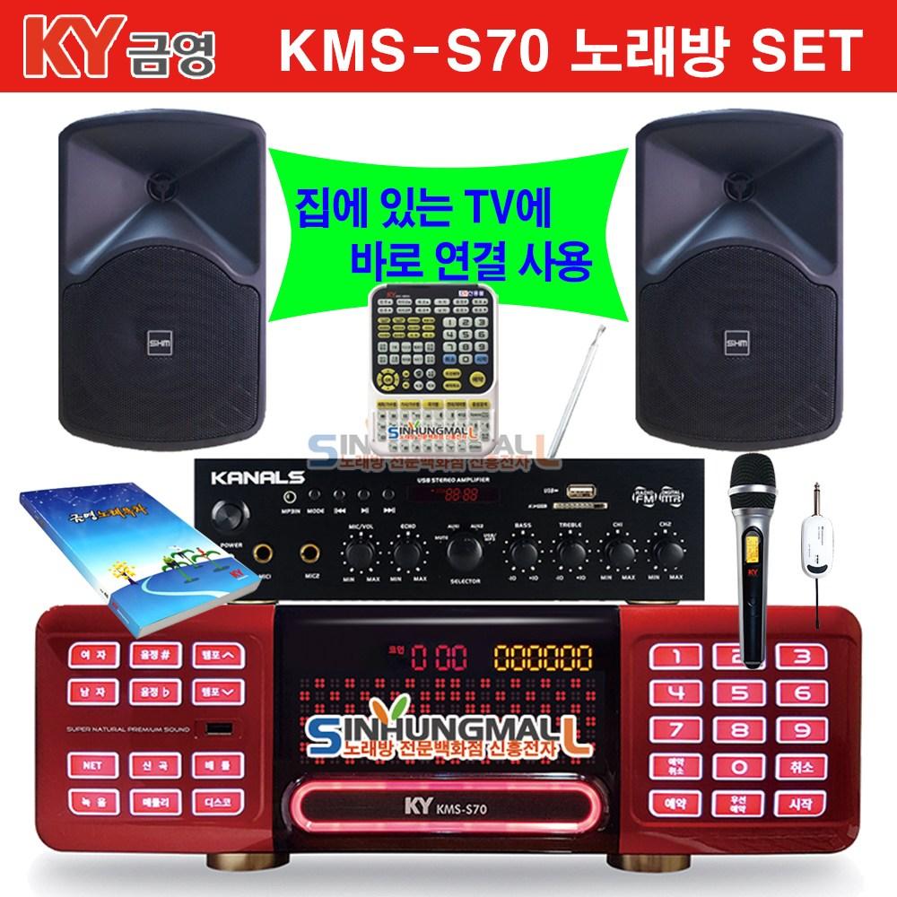 금영 KMS-S70 업소용 가정용반주기 풀세트 최신곡내장 신흥몰 가정용 노래방기기, UHF무선마이크 1Ch+대형리모컨