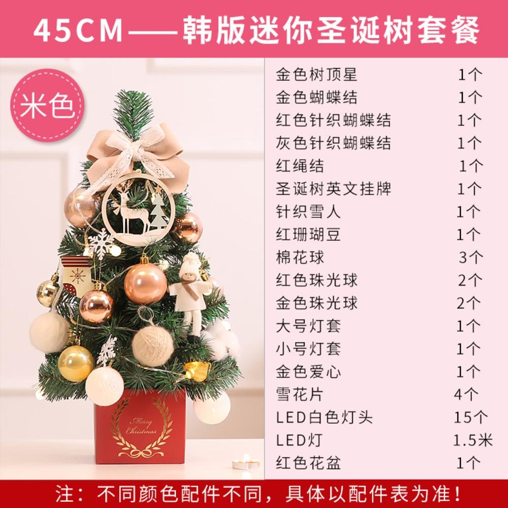 크리스마스 트리 미니 사이즈, 45cm 베이지 테이블 트리