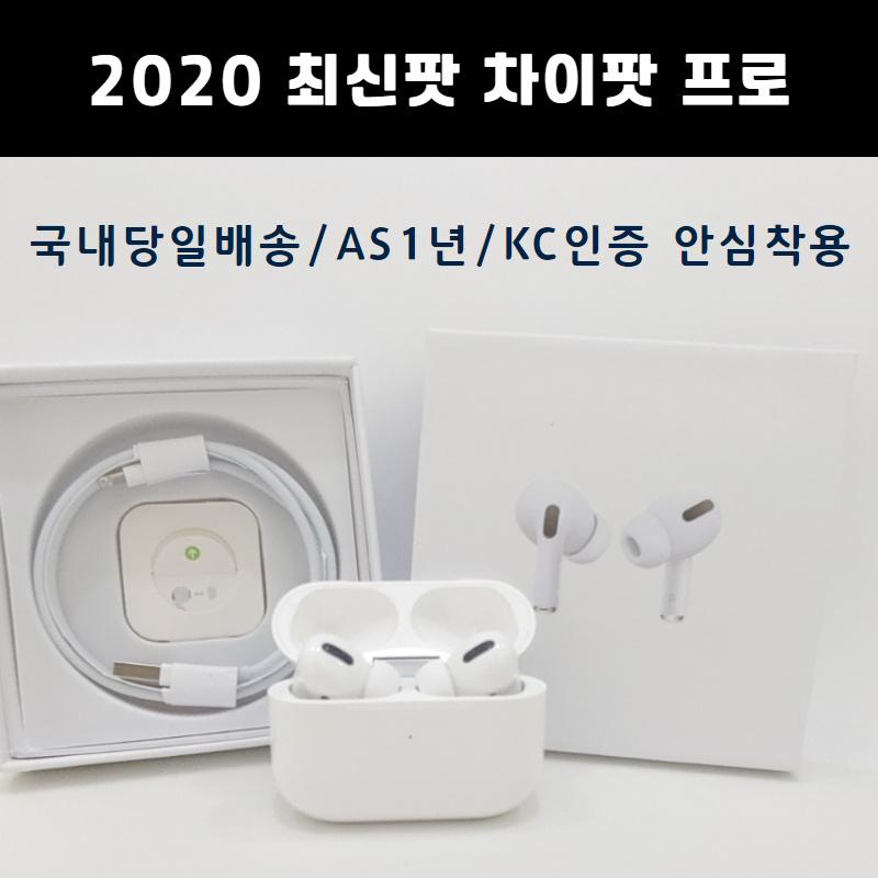[당일국내배송] 라미팟 프로 2020년 최신형 차이팟 액티브캔슬링 AS가능, 화이트