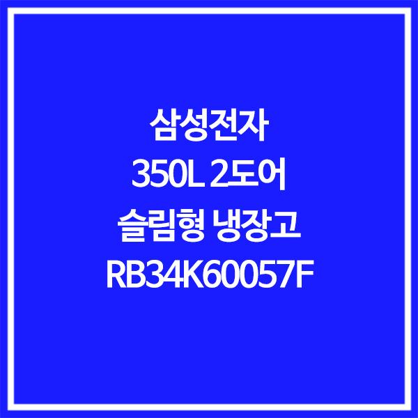 삼성전자 RB34K60057F